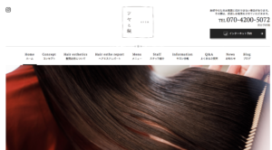 webご予約の方法・手順|髪質改善|ツヤ髪|一宮市...